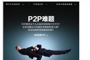 《P2P难题》epub+mobi+azw3百度网盘下载