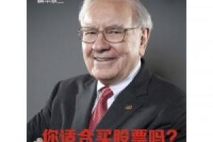 《你适合买股票吗?》azw3+epub+mobi百度网盘下载