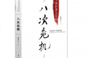 《八次危机 中国的真实经验》epub+mobi+azw3百度网盘下载