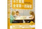 《芬兰教育全球第一的秘密》epub+mobi+azw3百度网盘下载