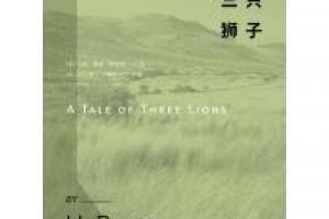 《三只狮子》epub+mobi+azw3百度网盘下载