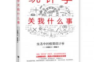 《统计学关我什么事》pdf+epub+mobi+azw3百度网盘下载