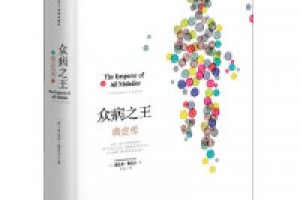 《众病之王:癌症传》epub+mobi+azw3百度网盘下载