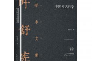 《叶舒宪文学与神话学术》epub+mobi+azw3百度网盘下载