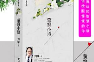《刘墉的处世之道》epub+mobi+azw3百度网盘下载