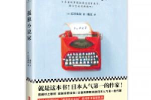 《孤独小说家》epub+mobi+azw3百度网盘下载
