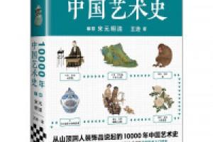 《10000年中国艺术史》epub+mobi+azw3百度网盘下载