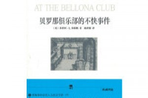 《贝罗那俱乐部的不快事件》epub+mobi+azw3百度网盘下载