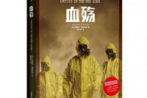 《血殇:埃博拉的过去、现在和未来》pdf+epub+mobi+azw3百度网盘下载