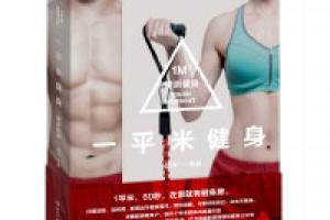 《硬派健身:臀腿篇》epub+mobi+azw3百度网盘下载