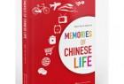 《中国生活记忆》epub+mobi+azw3百度网盘下载