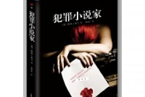 《犯罪小说家 》azw3+epub+mobi百度网盘下载