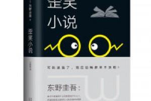 《歪笑小说》epub+mobi+azw3百度网盘下载