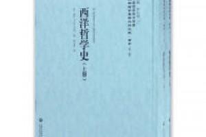 《西洋哲学史》epub+mobi+azw3百度网盘下载