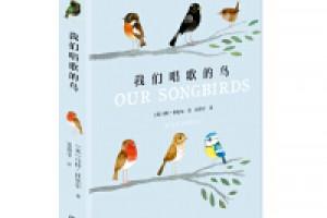 《我们唱歌的鸟》azw3+epub+mobi百度网盘下载