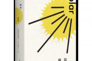 《追日》epub+mobi+azw3百度网盘下载