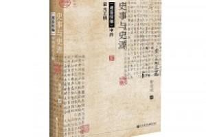 《史事与史源:《通鉴续编》中的蒙元王朝》epub+mobi+azw3百度网盘下载