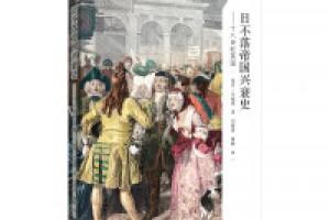 《 日不落帝国兴衰史:18世纪英国》epub+mobi+azw3百度网盘下载