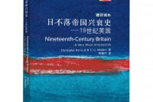 《 日不落帝国兴衰史:19世纪英国》epub+mobi+azw3百度网盘下载