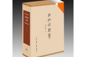 《我们的经典》pdf+epub+mobi+azw3百度网盘下载