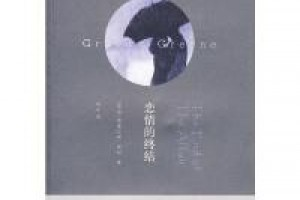 《恋情的终结 》epub+mobi+azw3百度网盘下载