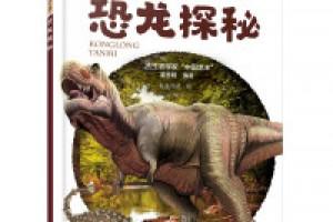 《恐龙探秘》epub+mobi+azw3百度网盘下载