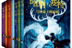 《哈利·波特系列》epub+mobi+azw3百度网盘下载