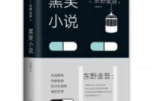 《黑笑小说》epub+mobi+azw3百度网盘下载