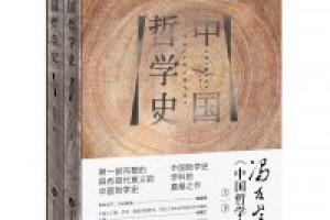 《中国哲学史》epub+mobi+azw3百度网盘下载
