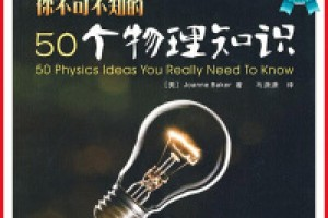 《你不可不知的50个物理知识》epub+mobi+azw3百度网盘下载