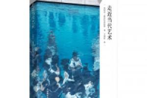 《走近当代艺术》epub+mobi+azw3百度网盘下载
