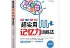 《超实用记忆力训练法》pdf+epub+azw3百度网盘下载