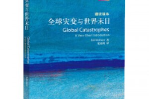 《全球灾变与世界末日》epub+mobi+azw3百度网盘下载