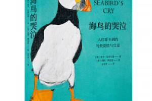 《海鸟的哭泣:人们看不到的鸟类爱情与生活 》epub+mobi+azw3百度网盘下载