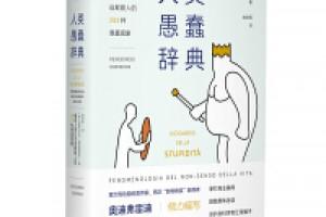 《人类愚蠢辞典:揭穿人类社会自欺欺人的263种愚蠢现象》epub+mobi+azw3百度网盘下载
