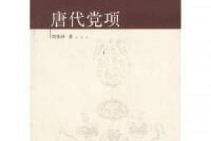《唐代党项》epub+mobi+azw3百度网盘下载