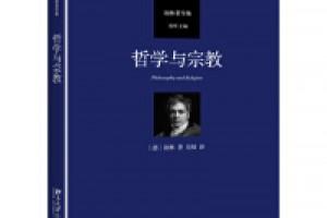《哲学与宗教》azw3+epub+mobi百度网盘下载