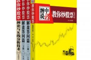 《教你炒股108课》pdf+epub+azw3百度网盘下载