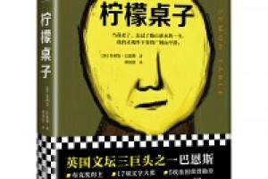 《柠檬桌子 》pdf+epub+mobi+azw3百度网盘下载