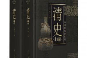 《中国断代史系列:清史》epub+mobi+azw3百度网盘下载
