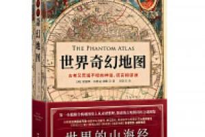 《世界奇幻地图:古老又荒诞不经的神话、谎言和谬误》pdf+epub+azw3百度网盘下载