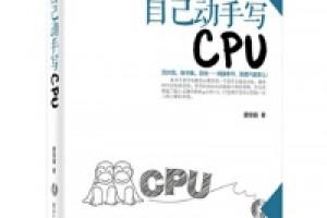 《自己动手写CPU》epub+mobi+azw3百度网盘下载