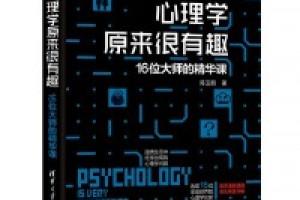 《心理学原来很有趣》epub+mobi+azw3百度网盘下载