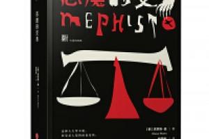 《恶魔的交易》epub+mobi+azw3百度网盘下载
