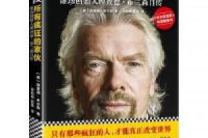 《致所有疯狂的家伙:维珍创始人理查德·布兰森自传》mobi+azw3百度网盘下载
