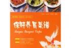 《保肝养胃菜谱》azw3+epub+mobi百度网盘下载