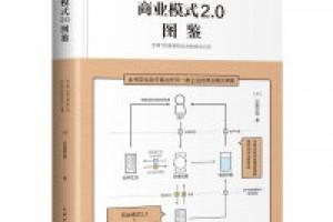 《商业模式2.0图鉴》epub+mobi+azw3百度网盘下载