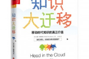 《知识大迁移》pdf+epub+azw3百度网盘下载
