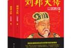 《刘邦大传》azw3+epub+mobi百度网盘下载