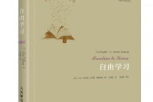 《自由学习》epub+mobi+azw3百度网盘下载